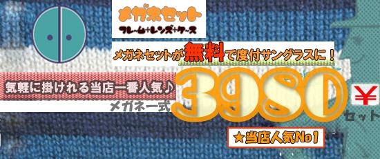 3980円セット