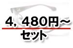 4,480円〜セット