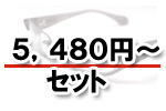 5,480円〜セット