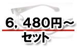 6,480円〜セット