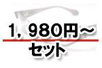 1,980円〜セット