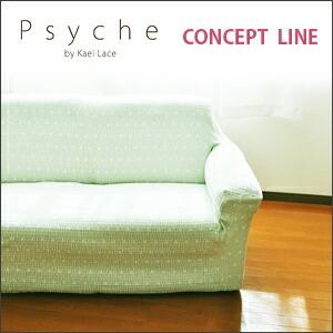 フィット式抗菌防臭綿混ストレッチソファカバー【Psyche-CONCEPT LINE】
