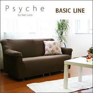 フィット式抗菌防臭綿混ストレッチソファカバー【Psyche-BASIC LINE】