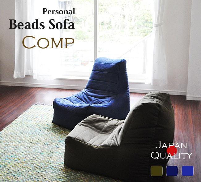 日本製ビーズクッション ビーズソファ コンプ
