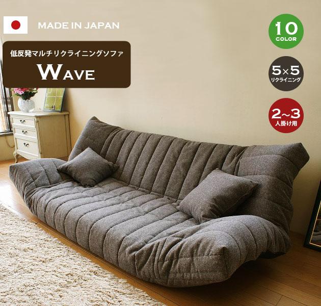 日本製★低反発マルチリクライニングローソファ【WAVE ウェーブ】
