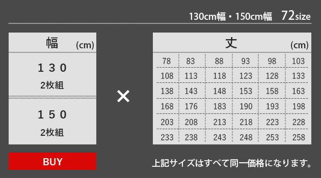 オーダーレースカーテンサイズ表