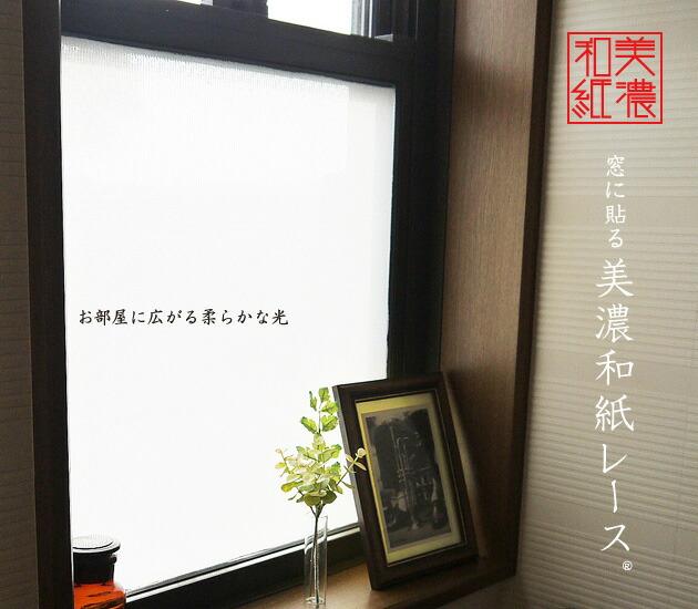 窓に貼る美濃和紙レース