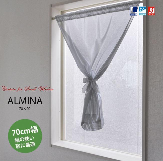 アルミ蒸着小窓用レースカーテン