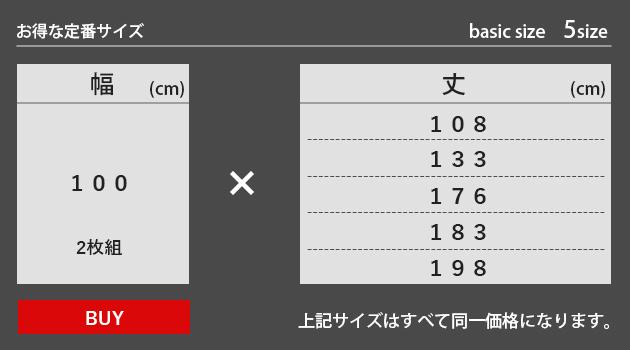 オーダーレースカーテンサイズ表[定番5サイズ]