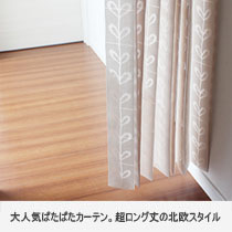 北欧リーフ柄ぱたぱたロングカーテン【エルモ】