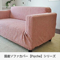 日本製ストレッチニットソファカバー【プシュケ】