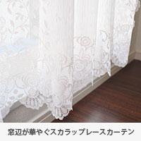 スカラップレースカーテン【エリザ】