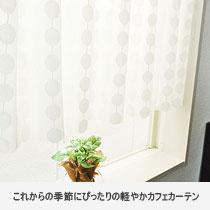 カフェカーテン【しずく】