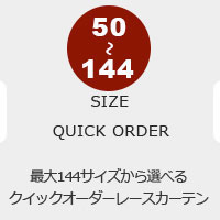 50サイズオーダーレースカーテン