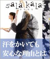 サラカラレオ