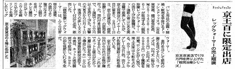 日本流通経済新聞