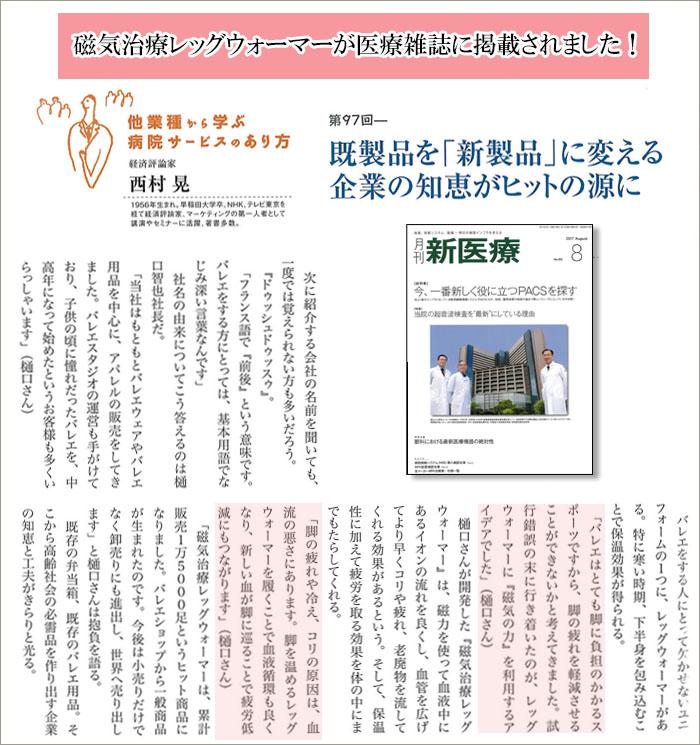 月刊新医療