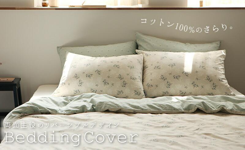 リバーシブル寝具カバー
