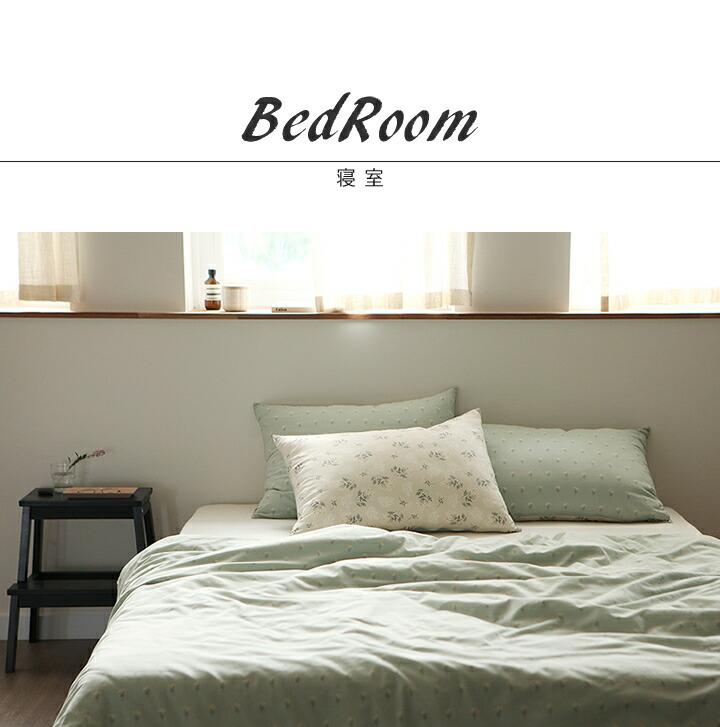 寝室トップ01
