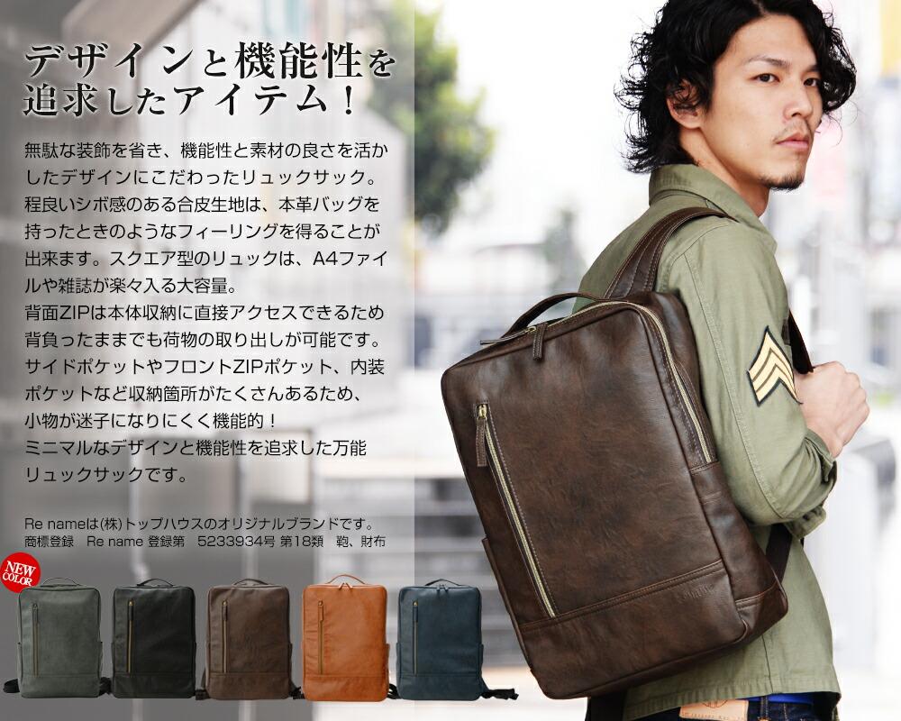 リュック|リュックサック|PUレザー|メンズ|レディース|リネーム|Rename|かばん|鞄|バッグ|大容量|A4|カジュアル|シンプル|無地|黒