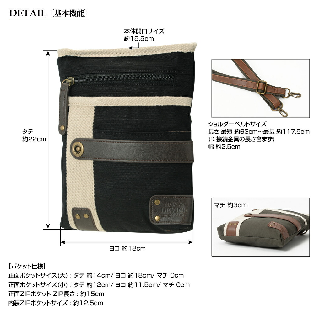 シザーケース|ミニショルダーバッグ|ミニ|機能性|便利|カジュアル|シザーバッグ|変わり織りコットン|バッグ