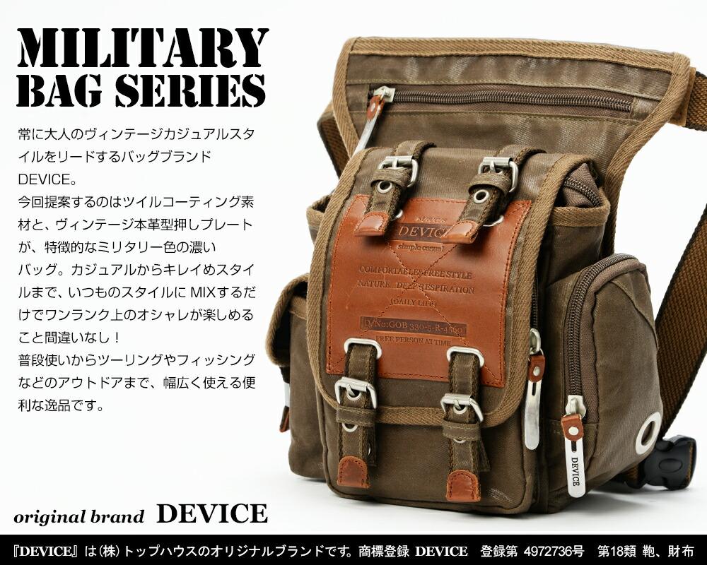 レッグポーチ|レッグバッグ|かばん|鞄|バック|ミリタリー|ショルダーバッグ|ヒップバッグ|ウエストバッグ|レッグポーチ|バイカー|2way