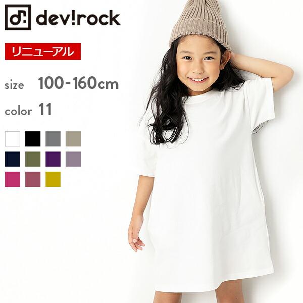 16201f9c1e719 楽天市場  devirock BIGシルエットTシャツワンピース 女の子 ワンピース ...