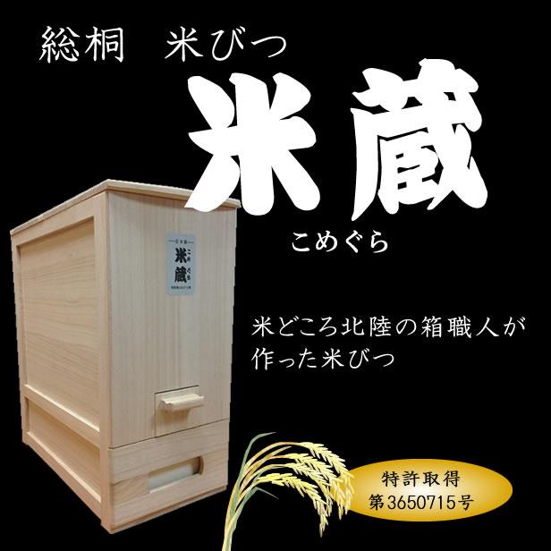 総桐製米びつ『米蔵』