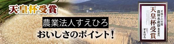北陸・石川県・能登半島のお米