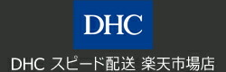 DHC スピード配送楽天市場店