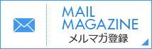 DHC スピード配送楽天市場店のメルマガ登録