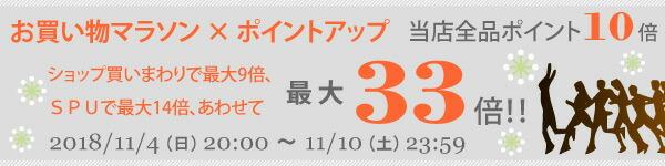 お買い物マラソン★ポイント最大33倍!デザイン照明のディクラッセ