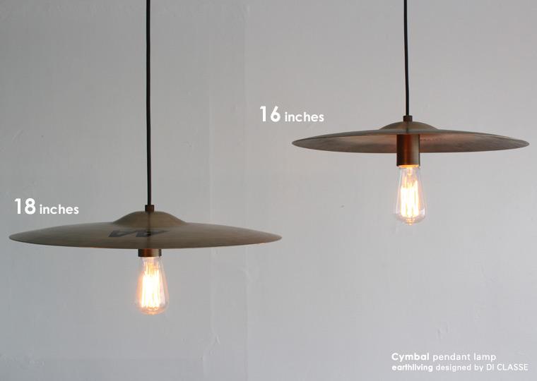 シンバル ペンダントランプ 18インチ・16インチ大きさ比較