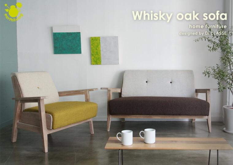 デザイン照明のDI CLASSE ディクラッセ Whisky oak sofa ウィスキーオークソファ