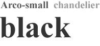 アルコスモール シャンデリア ブラック