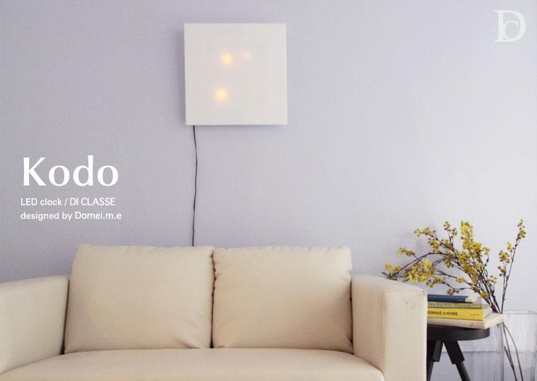 デザイン照明のDI CLASSE Kodo ディクラッセ コドー  時計