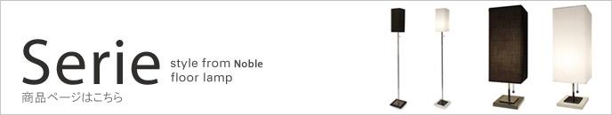 セリエ フロアーランプの商品ページはこちら