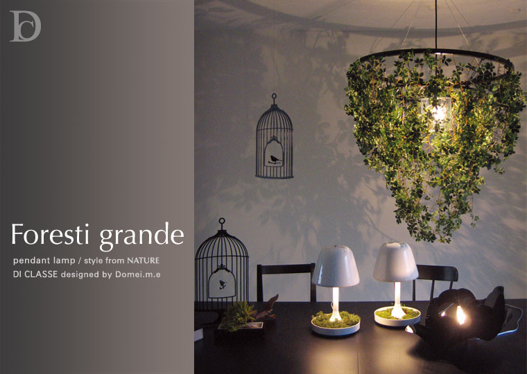 デザイン照明のdi classe Foresti ディクラッセ フォレスティペンダントランプ