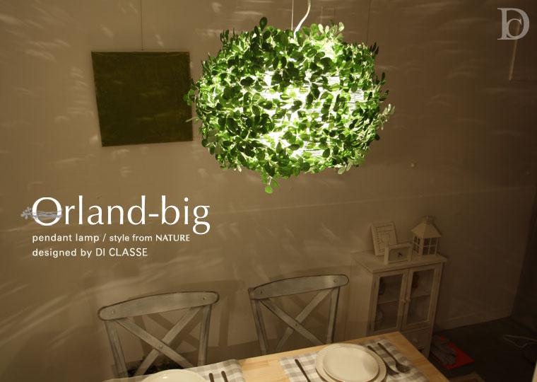 デザイン照明のdi classe ディクラッセ オーランドビッグ ペンダントランプ 画像