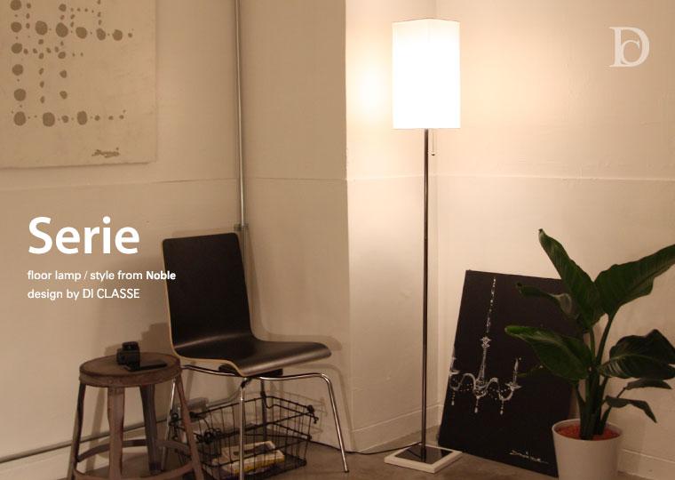 Serie floor lamp デザイン照明のDI CLASSE