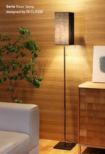 デザイン照明のdi classe Serie ディクラッセ セリエ フロアランプ