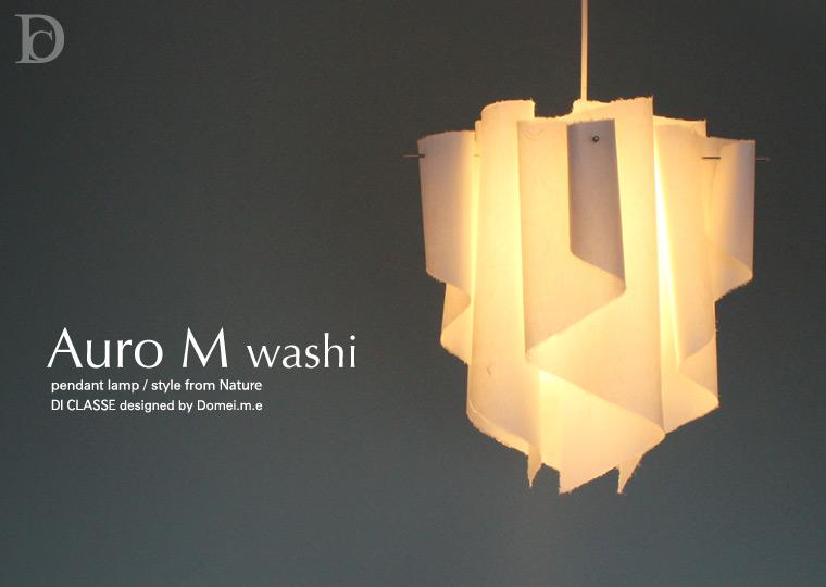 Auro M 和紙 pendant lamp