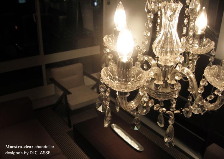マエストロクリアー_デザイン照明のディクラッセ