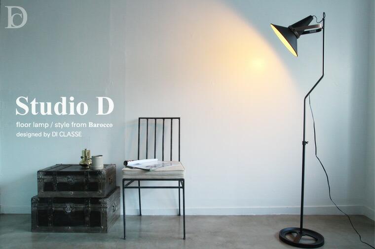 Studio D floor lamp