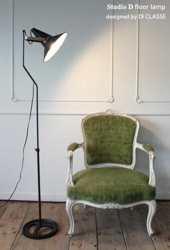 スタジオD フロアランプ