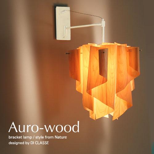 アウロ ウッド bracket lamp