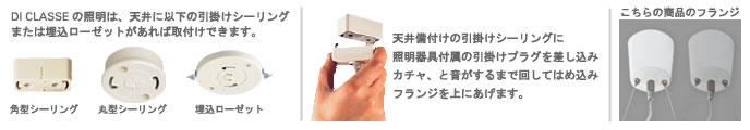 LED トラモント シーリング フランジ