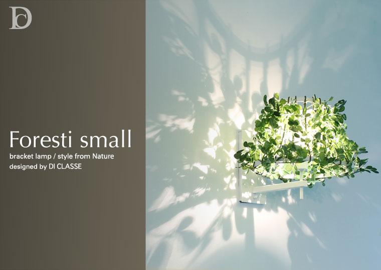 Foresti small bracket lampデザイン照明のディクラッセ