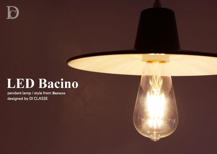 LED Bacino pendant lampデザイン照明のディクラッセ