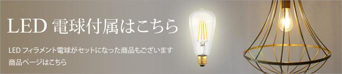 LED電球付属はこちら